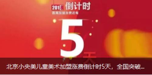 北京小央美儿童美术加盟涨费倒计时5天,全国突破500家校区,30万孩子的选择!每2天小央美登陆1座城市!抢先了解发资料~