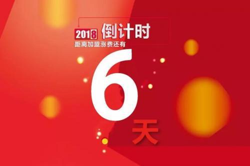 北京小央美新加盟涨费倒计时6天!