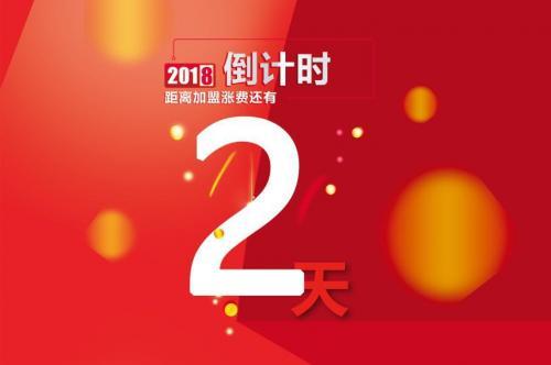 北京小央美新加盟涨费倒计时2天!