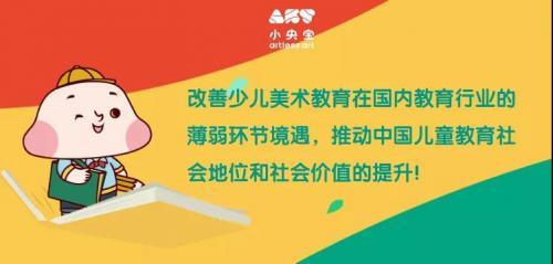 小央宝在线致力于打造具有国际化的艺术在线教育生态系统~