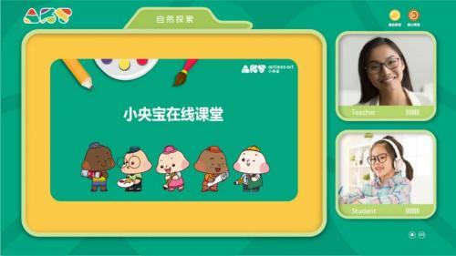 小央宝云课堂—打造在线教育完整闭环模式~