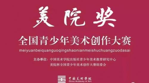 中国美术学院官方授权小央美美术教育集团:美院奖第六届全国大赛马上截止~